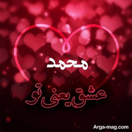 مجموعه عکس پروفایل محمد