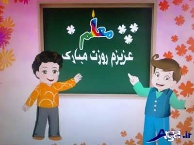 تبریک روز معلم بچه گانه