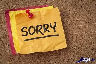پیامک عذرخواهی عاشقانه