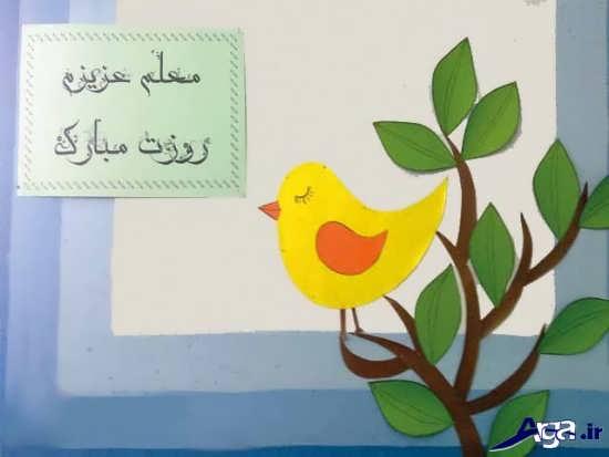 کاردستی جدید روز معلم
