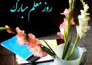 پیام تبریک روز معلم