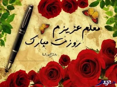 پیام تبریک روز معلم به دوست صمیمی