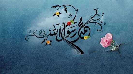 عکس نوشته اسم محمد