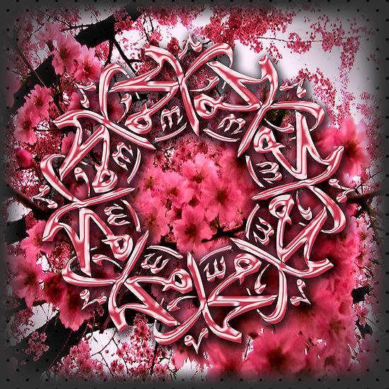 زیباترین عکس نوشته محمد