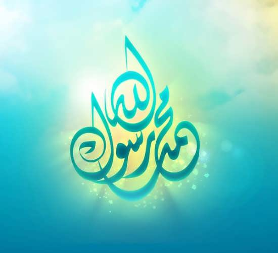 عکس نوشته محمد بسیار زیبا