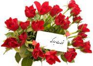 پیام تبریک تولد رسمی و محترمانه