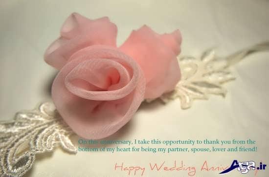 عکس تبریک سالگرد ازدواج