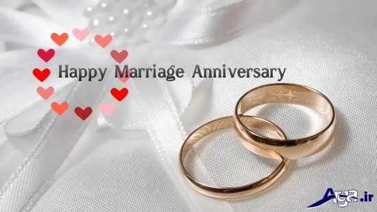 تصاویر تبریک سالگرد ازدواج