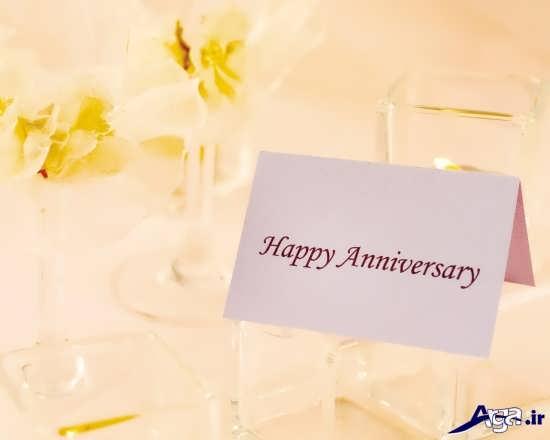 عکس تبریک سالگرد ازدواج زیبا و جذاب