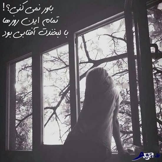 عکس نوشته غمگین احساسی