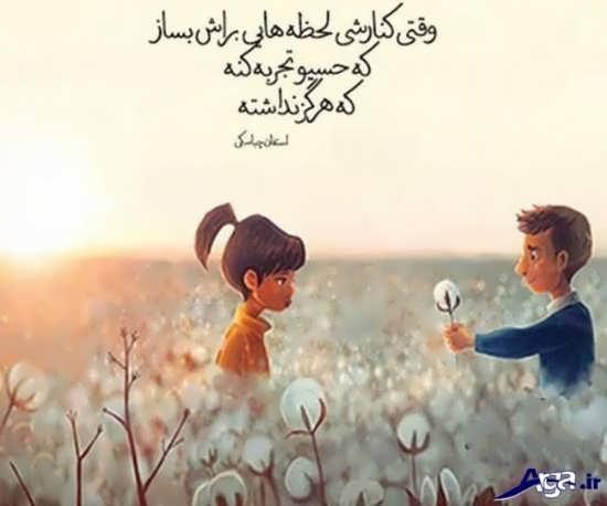 عکس نوشته های احساسی عاشقانه
