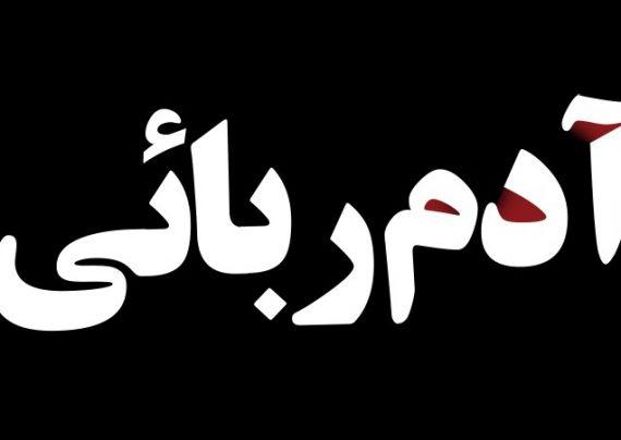 دستگیری آدم ربایان در مشهد