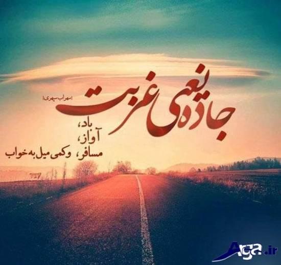 اشعار عاشقانه سهراب سپهری