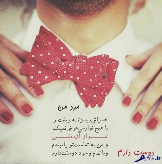 تصویر نوشته عاشقانه برای همسر