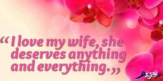 عکس نوشته رمانتیک برای همسر