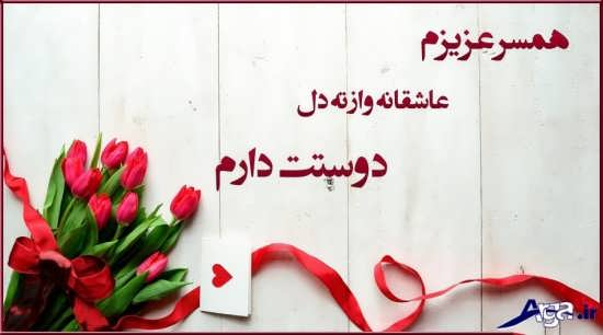 عکس نوشته دار زیبا برای همسر