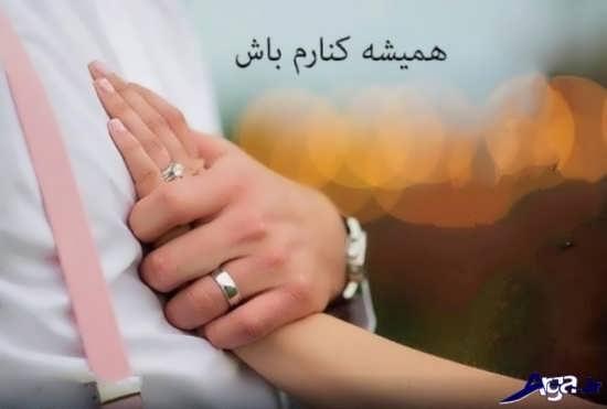 عکس زیبا و عاشقانه برای همسر