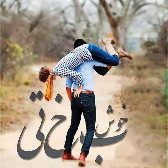 متنهای عاشقانه در قالب عکس رمانتیک دونفره