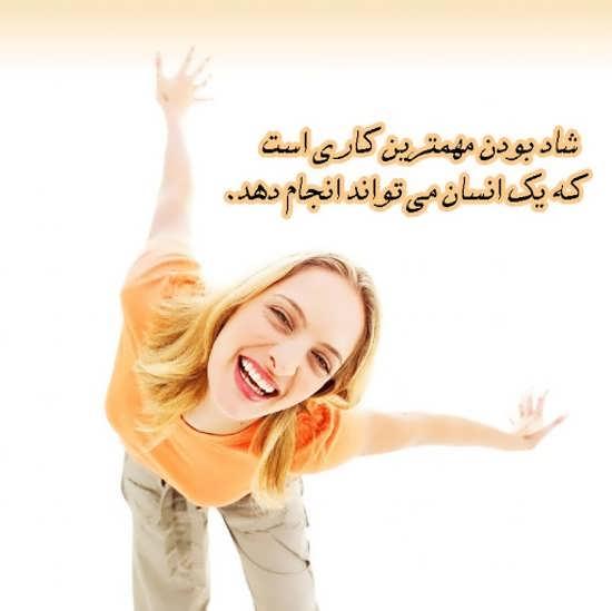عکس نوشته دار بی نظیر شاد