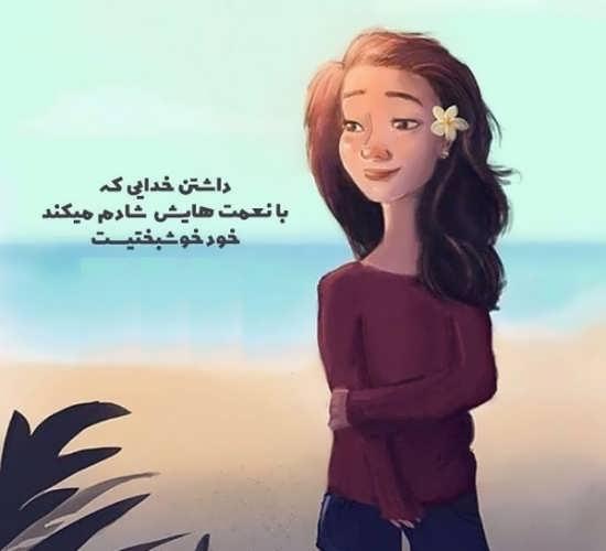 عکس نوشته دار احساسی شاد