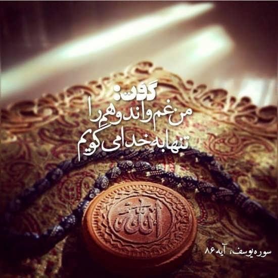 عکس مذهبی زیبا برای پروفایل