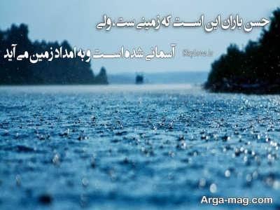 شعری نو در مورد باران