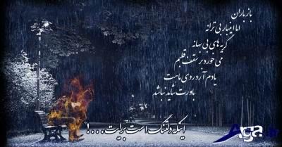 شعر در وصف باران