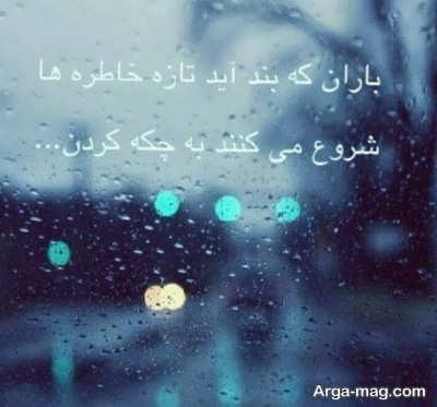 شعری جدید در مورد باران
