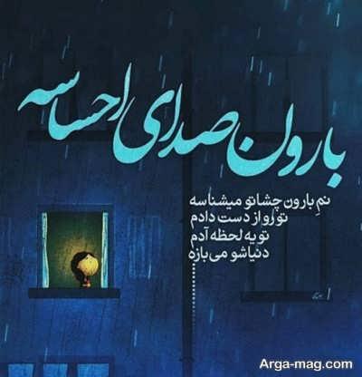 شعری خواندنی در مورد باران
