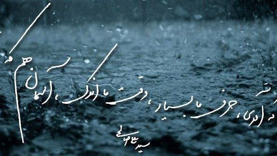 مجموعه شعر در مورد باران