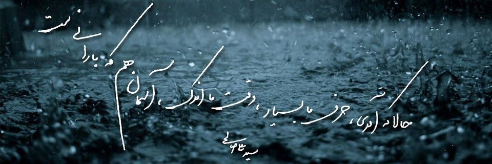 عکس کیک ماشین مجموعه چند شعر در مورد باران بسیار زیبا و دلنشین