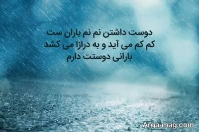 شعری کوتاه در مورد باران