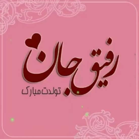 عکس نوشته برای تولد رفیق