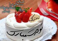 متن تبریک تولد عاشقانه