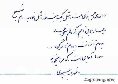 جدیدترین اشعار عاشقانه سهراب سپهری