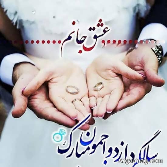 عکس نوشته های جذاب تبریک سالروز ازدواج
