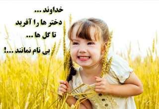 جملات زیبا در مورد فرزند دختر