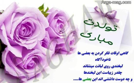 تولدت مبارک عزیزم پیـام تولدت مبارک زیبا و   احساسی بـه منظور دوست و   همسر mimplus.ir
