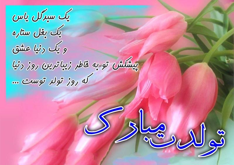 تولدت مبارک عزیزم پیـام تولدت مبارک زیبا و  احساسی به منظور دوست و  همسر