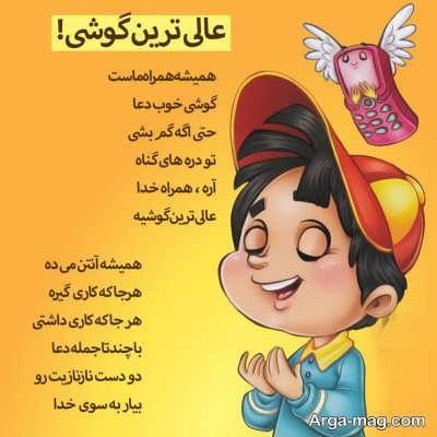 شعرهای کودکانه شاد و جذاب
