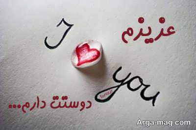 تصویر: http://arga.ir/file/img/2017/06/I-love-your-love-text-4.jpg