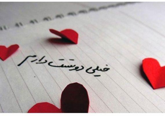 متن عاشقانه دوستت دارم با بیانی احساسی