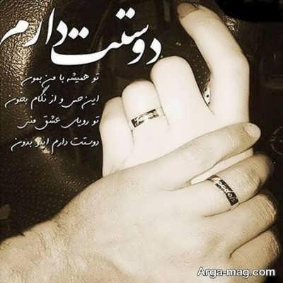 جملات عاشقانه در مورد دوست داشتن