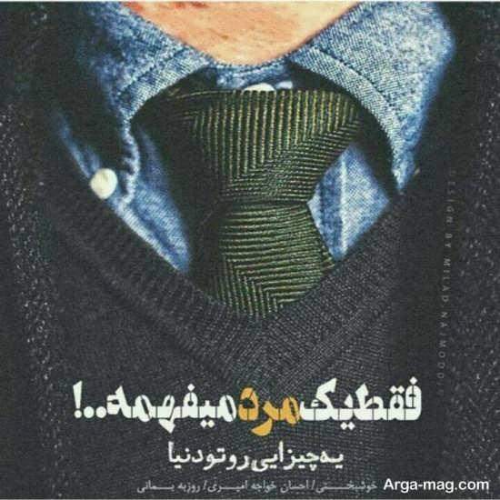 عکس نوشته فاز بالا و جذاب