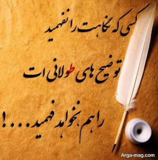 نوشته های زیبا و احساسی کنایه دار