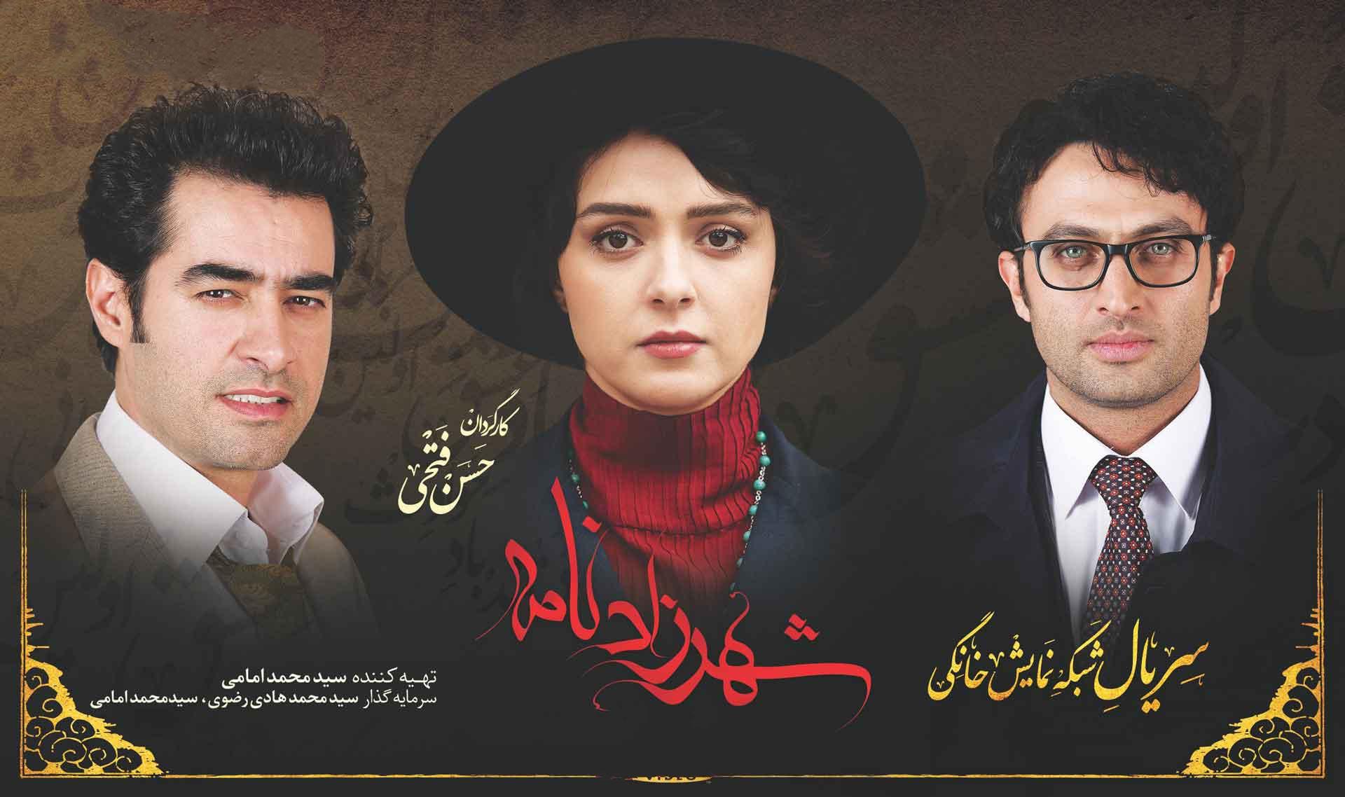 دانلود سریال تاریخی - عاشقانه شهرزاد حسن فتحی