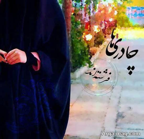 تصویر مذهبی دخترانه برای پروفایل