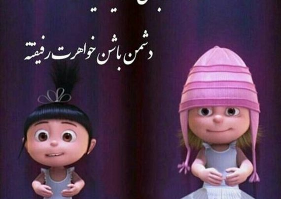 زیباترین متن در مورد خواهر
