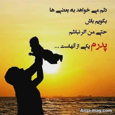 عکس نوشته جالب و زیبا در مورد پدر