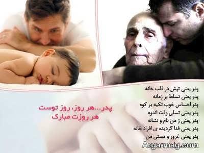 جملاتی زیبا در مورد مهربانی پدر